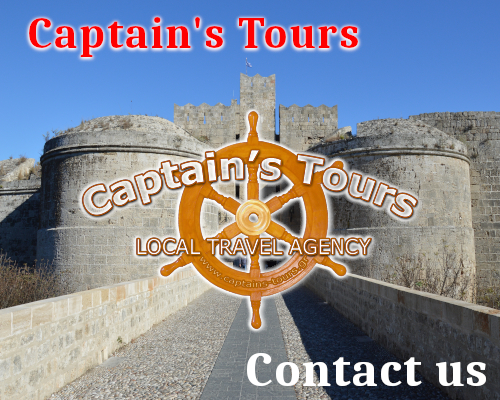 связь | Captains Tours Родос Греция
